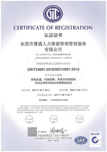 慧通环境的初审证书GB/TZ24001-2016/ISO14001:2015