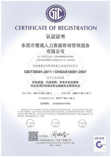 慧通职业健康证书GB/T28001-2011/OHSAS18001:2007