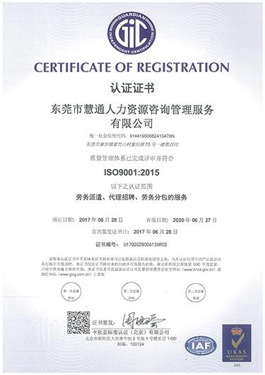 慧通Z质量证书ISO9001:2015