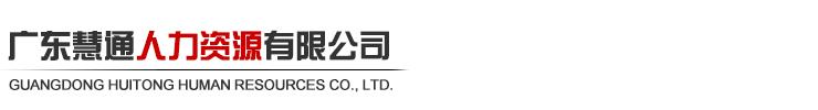 东莞市慧通人力资源咨询管理服务有限公司